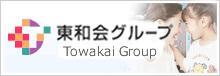 東和会グループ