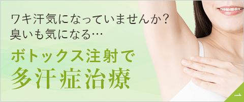 ボトックス注射で多汗症治療