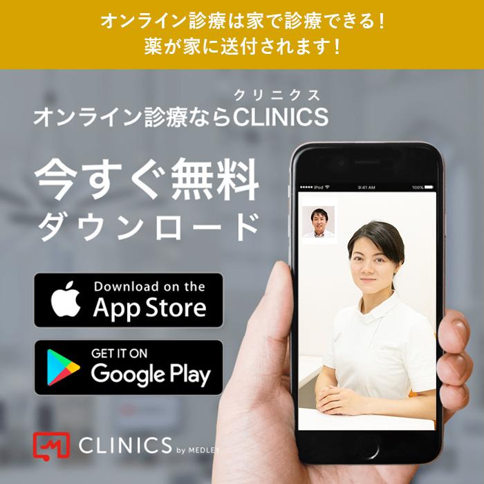 オンライン診療ならCLINICS