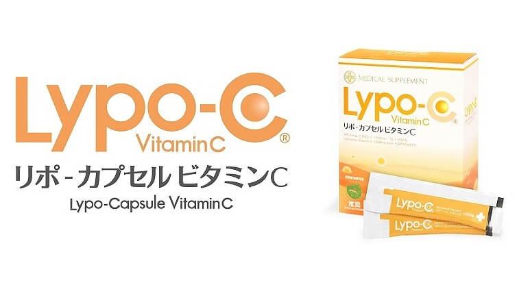 リポ カプセル ビタミン c 効果