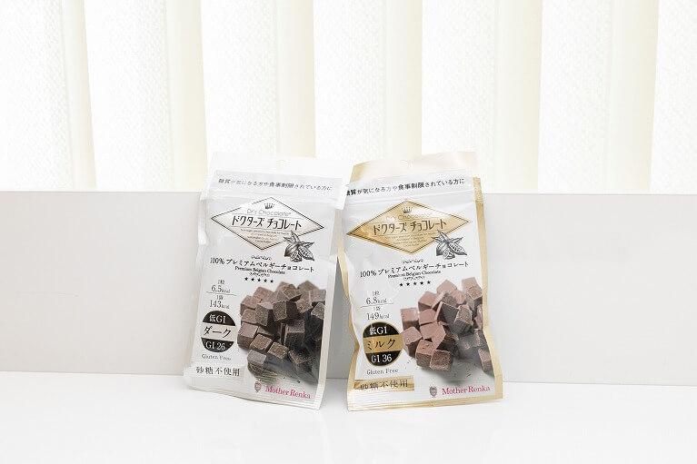 ドクターズチョコレート(ミルク・ダーク)